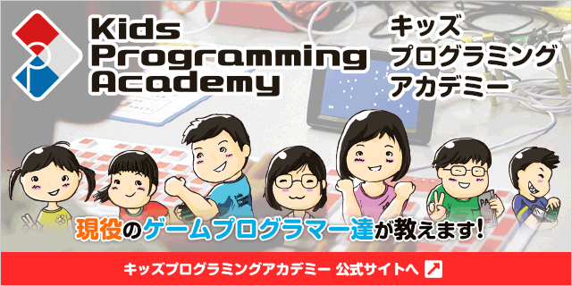 Kids Programming Academy - キッズプログラミングアカデミー