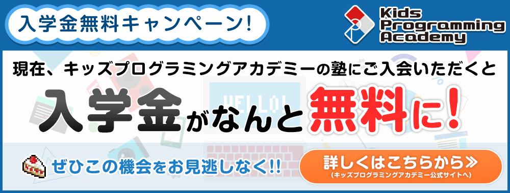 入学金無料キャンペーン!